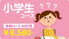 小学生コース 月4回コース 60分/回 ¥4,800~