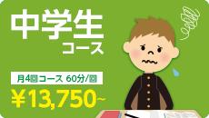 中学生コース 月4回コース 60分/回 ¥10,900~