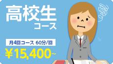 高校生コース 月4回コース 60分/回 ¥12,500~