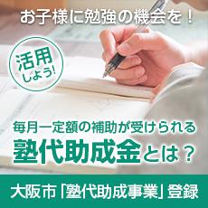 塾代助成金とは?お子様に勉強の機会を!大阪市「塾代助成事業」登録
